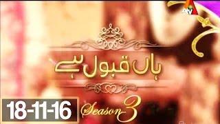 Haan Qabool Hai  - 18 November 2016 | ATV