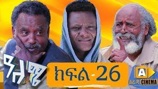 ዓለሜ 26 - Aleme- New Ethiopian Sitcom Part - 26 2019