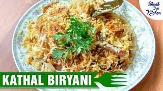 Kathal Biryani Recipe | कटहल बिरयानी कैसे बनाये | Homemade Biryani | Shudh Desi Kitchen