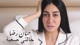حنان رضا - حالتي صعبة (فيديو كليب) | 2018