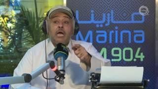 الفنان حسن البلام ضيف برنامج #أما_بعد (مع علي نجم) Marina Fm 90,4