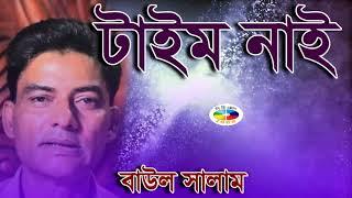 টাইম নাই | Time Nahi | Baul Salam | Full Album | Bangla Jari Gaan