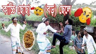 Kacci Chocha (Bro) Chele || Bangla New Funny Video || Full HD || 2017 || From ''Mojai Moja Tv''