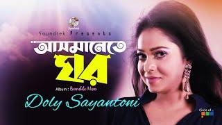 Doly Sayontoni - Asmanete Ghor | Bandhile Mon | Soundtek
