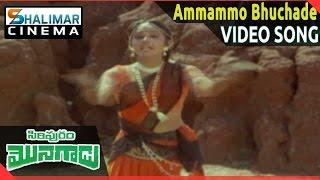 Siripuram Monagadu Movie || Ammammo Bhuchade Video Song || Krishna, Jayaprada || Shalimarcinema