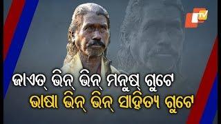 Padma Shri Haladhar Nag On Facebook Controversy