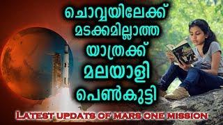 ചൊവ്വയിലേക്ക് തിരിച്ചു വരവില്ലാത്ത യാത്രക്ക് ഒരുങ്ങി മലയാളി പെൺകുട്ടി | Mars One Mission