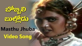 Bobbili Bullodu Movie Masthu Jhuba Jhuba Video Song    Vinod Kumar, Silk Smitha