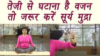 Surya Mudra for weight loss, सूर्य मुद्रा   तेज़ी से घटाना है वज़न तो ज़रूर करें सूर्य मुद्रा   Boldsky