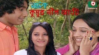 Bangla Romantic Natok | Kumur Nil Angti | Rawnak Hasan | Bangla New Natok