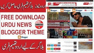 How to Download Urdu News Blogger Responsive Template Themes in Urdu
