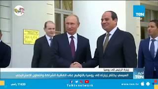 السيسي يختتم زيارته إلى روسيا بالتوقيع على اتفاقية الشراكة والتعاون الاستراتيجي