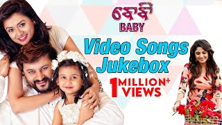 BABY Video Songs Jukebox | Official | Odia Movie |  Anubhav Mohanty , Preeti , Poulomi , Jhilik