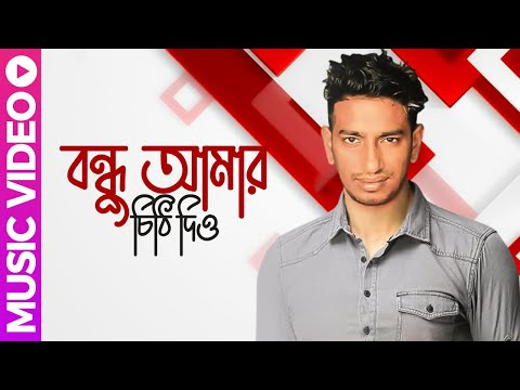 Xxx Mp4 বন্ধু আমার চিঠি দিও Bondhu Amar Chithi Dio Bangla Music Video 3gp Sex