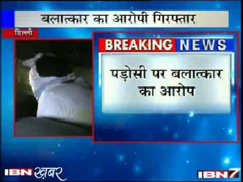 delhi: ghar mein ghuskar 10th class ki girl student ke sath balatkar