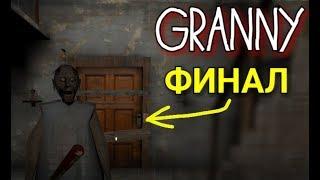Granny: The Horror. ПОЛНОЕ ПРОХОЖДЕНИЕ. МЫ СБЕЖАЛИ ОТ ЭТОЙ СТАРУХИ! ( 16+ )