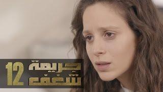 Jareemat Shaghaf Episode 12 - مسلسل جريمة شغف الحلقة 12