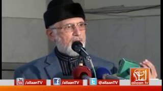 Tahir Ul Qadri Speech 30 June 2017 @PATofficialPK