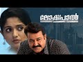 Lokpal Thriller Malayalam Full Movie