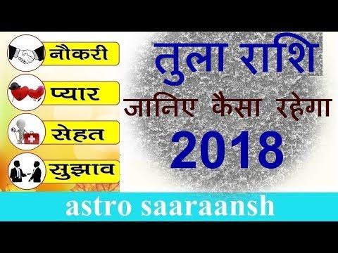 Xxx Mp4 तुला राशि राशिफल 2018 Libra Horoscope 2018 In Hindi Tula Rashi Rashifal 2018 3gp Sex