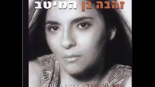 זהבה בן טיפת מזל Zehava Ben