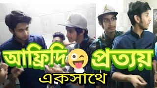 Tawhid Afridi & Prottoy Heron | Tawhid Afridi | Prottoy Heron | Funny Video 2018 | Ajaira Ltd