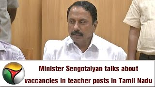 Minister Sengotaiyan talks about vaccancies in teacher posts in Tamil Nadu