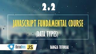 JavaScript Fundamental Course (Data Types) 2.2 - Bangla Tutorial