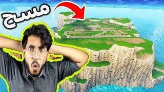 فورت نايت : مسحنا جزيرة البداية شوفوا كيف صار شكلها   fortnite