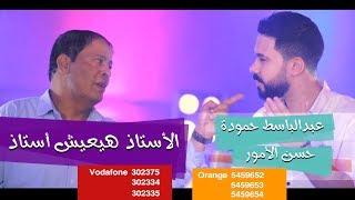 كليب عبد الباسط حمودة و حسن الامور – الاستاذ هيعيش استاذ - اغنية جديدة 2017