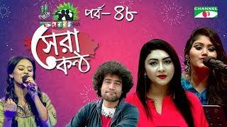 Shera Kontho 2017 | সেরা কণ্ঠ ২০১৭ | Episode 48 | Season 6 । Channel i TV