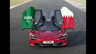 مكلارين تصبح شركة بحرينية سعودية