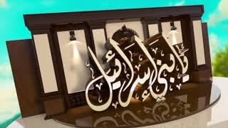 قريبا على قناة الشيخ نبيل العوضي برنامج يا بني إسرائيل