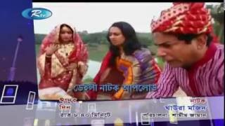 Bangla Eid Natok 2016 Promo  Salauddin Lavlu  mosharraf karim & Jui  6092016 3D Low, 240p