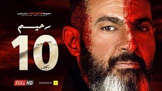 مسلسل رحيم الحلقة 10 العاشرة - بطولة ياسر جلال ونور   Rahim series - Episode 10