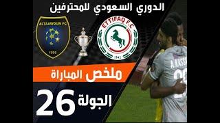 ملخص مباراة الاتفاق التعاون ضمن منافسات الجولة الـ26 من الدوري السعودي للمحترفين