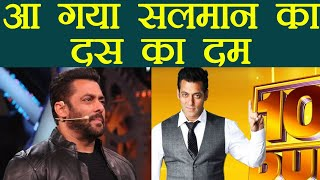 Salman Khan is Back with Dus Ka Dum Season 3; Inside details | FilmiBeat