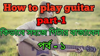how to play guitar  | part 1 | intro | Bangla