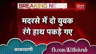 """Breaking news - 2 men caught putting rat poison in school water cooler in """"up"""""""