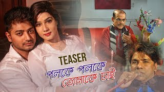 Poloke Poloke Tomake Chai | Teaser 2 | Bappy | Mahiya Mahi | Bangla Movie 2018