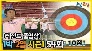 [1박2일 시즌 1] - Full 영상 (54회)