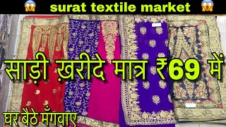 ₹700 में 10 सड़ी | SURAT TEXTILE MARKET CHEAPEST SAREE IN WHOLESALE PRICE | CHAUHAN BROS |