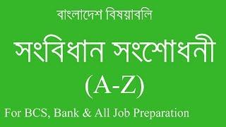 Amendment of Bangladesh Constitution / সংবিধান সংশোধনী / For BCS, Bank & All Job Preparation