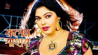 Ruper Bahar | Bangla Movie Song | Manna | Amin Khan | Nasrin | Item Song