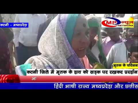 Xxx Mp4 कटनी जिले में मृतक के शव को सड़क पर रखकर प्रदर्शन MP NEWS NETWORK KATNI 3gp Sex