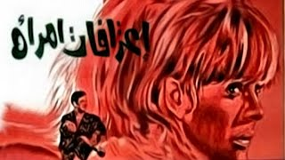 اعترافات امراءة / Eterafat Emraah