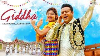 Giddha - Karamjit Anmol & Raman Romana | New Punjabi Songs 2018 | Bhangra | Boliyan Song | DJ Songs
