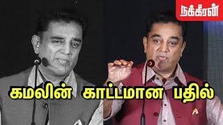 பார்ப்பன ஆதரவா? | Kamal Haasan Entering Politics | Powerful Speech | Launching Political Party ?