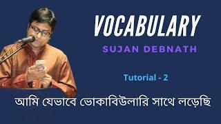 অব্যয় অনিন্দ্য'র ক্যারিয়ার আড্ডা - ভোকাবিউলারি ২ (Sujan Debnath's Vocabulary-2)