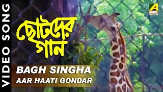Bagh Singh Aar Haati Gondar - Kids Song - Sadhana Sargam - Barkane - Bengali Movie Song
